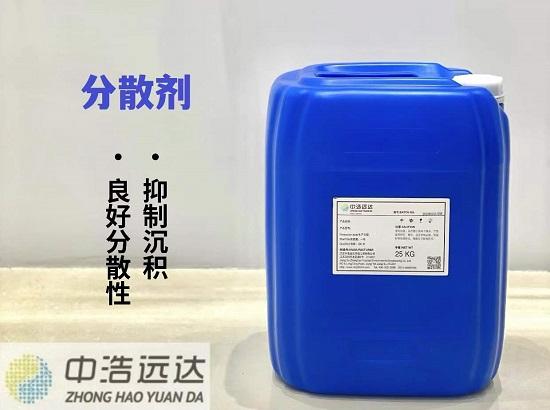 分散剂 ZH-106