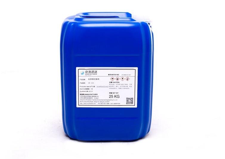 反渗透还原剂ZH-109