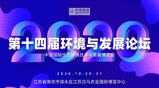第十四届环境与发展论坛 贝斯特全球最奢华3311贝斯特全球最奢华3311,在南京等你