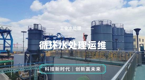 贝斯特全球最奢华3311贝斯特全球最奢华3311 循环冷却水运维服务