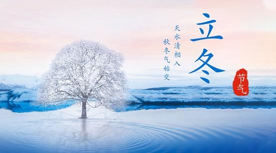 贝斯特全球最奢华3311贝斯特全球最奢华3311 二十四节气·立冬